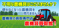 農機具 高価買取