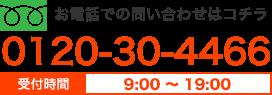 お電話での問い合わせはコチラ 0120-72-4466 受付時間 8:00〜20:00