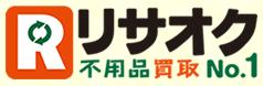 東京の不用品買取No.1