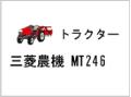 トラクター 三菱農機 MT246