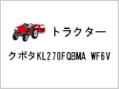 トラクター クボタ KL270FQBMA WF6V