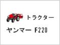 トラクター ヤンマー F220
