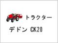 トラクター デドンDaeDong CK20