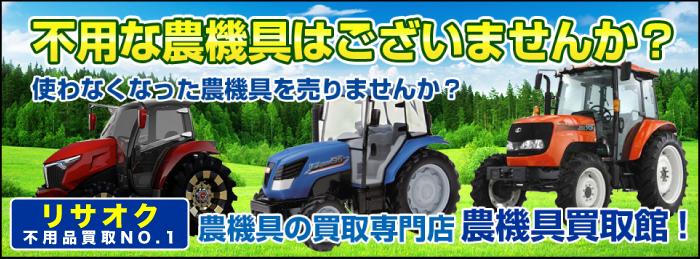 不用な農機具はありませんか?